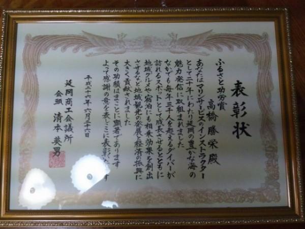 ふるさと功労賞2014  (3)