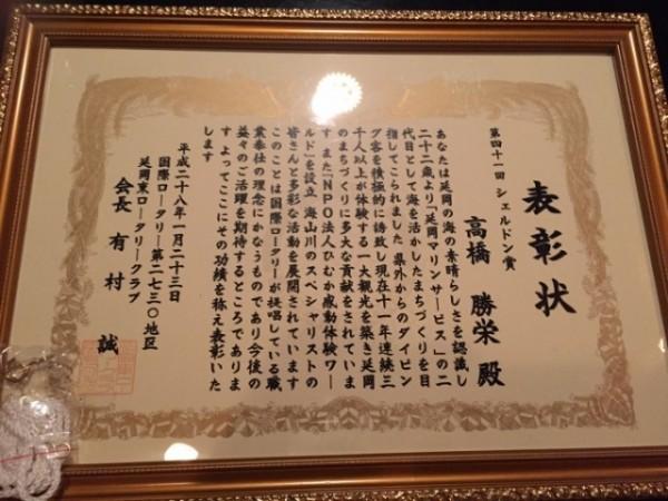 シェルドン賞 (3) (680x510)